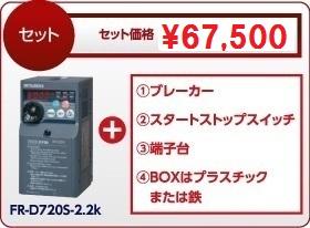 セットD720S022パ8